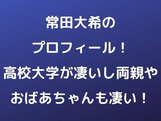 キングヌー 常田ツイッター