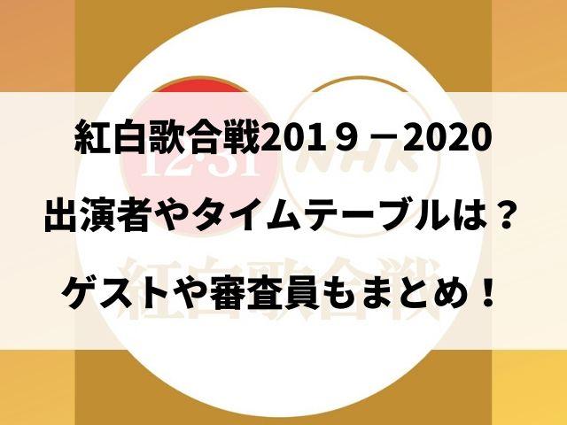 出演 者 2020 紅白