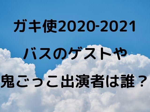 ガキ の 使い 笑っ て は いけない 2020