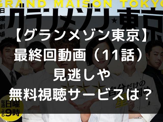 メゾン 回 最終 グラン 東京