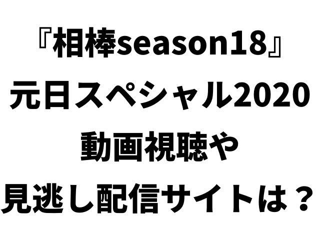 元旦 2020 相棒 スペシャル