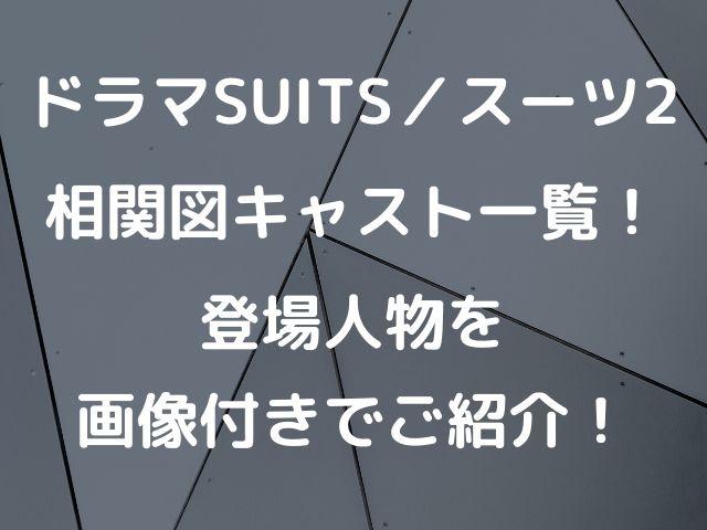 主題 歌 2 スーツ