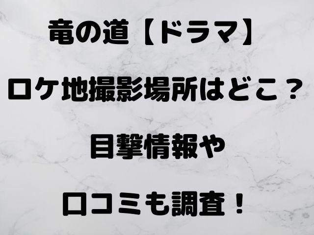 ドラマ撮影目撃情報
