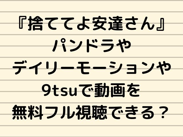 9tsu 動画 半沢 無料 直樹