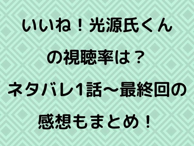 いいね!光源氏くん ドラマ 見逃し配信 2話