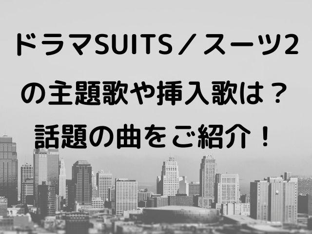 """2 歌 スーツ 主題 B'z、織田裕二主演の月9ドラマ「SUITS/スーツ」主題歌に新曲""""WOLF""""を書き下ろし"""