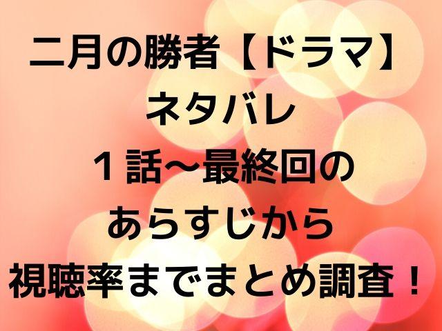 の 勝者 ネタバレ 二 月