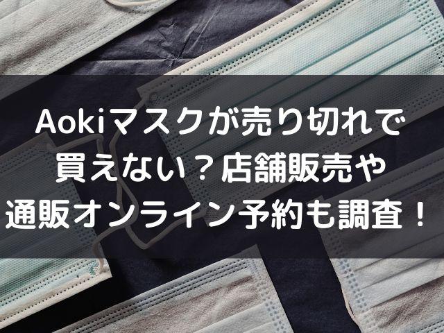 Aokiマスク
