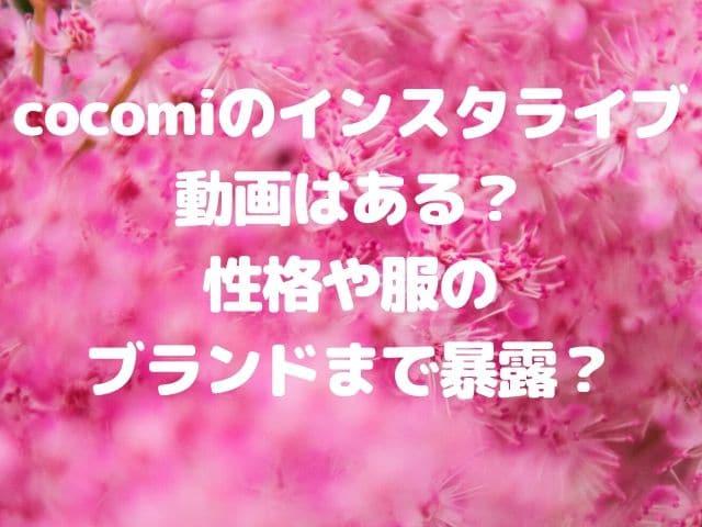 ライブ インスタ コーキ ココミ