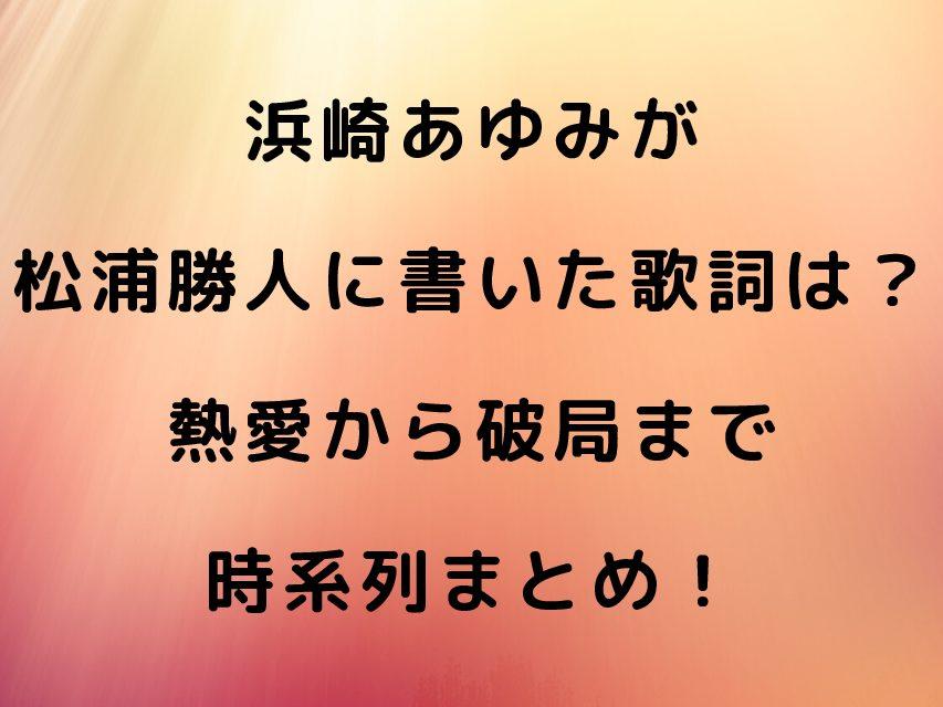 浜崎あゆみ 歌詞 松浦