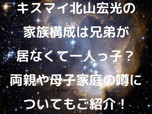 ブログ 北山 宏光