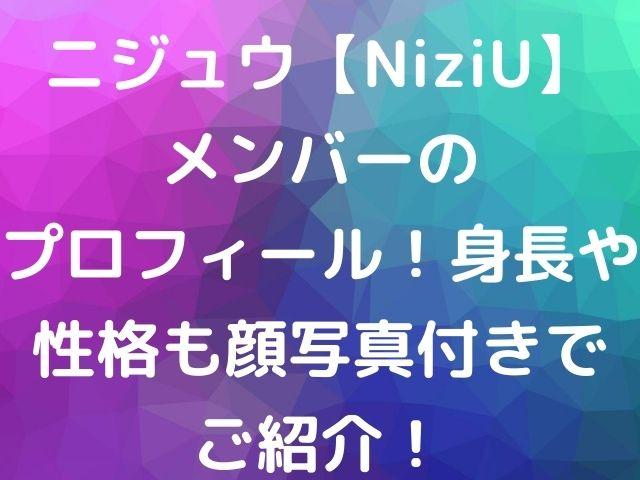 メンバー 身長 Niziu