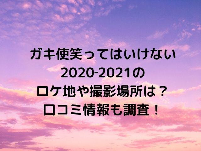 2020 完全 版 ガキ 使