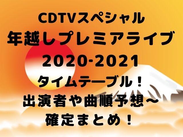 年越し カウントダウン 順番 tv CDTVスペシャル年越しライブ2020‐2021タイムテーブルは?出演者や曲順予想~確定まとめ!