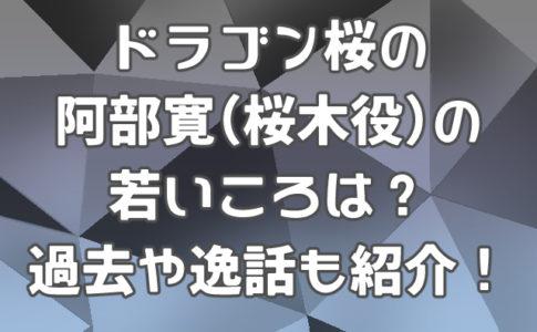 ドラゴン桜の阿部寛(桜木役)の若いころは?過去や逸話も紹介!