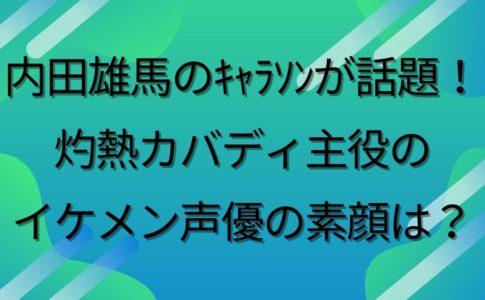 内田雄馬のキャラソンが話題!灼熱カバディ主演のイケメン声優の素顔は?