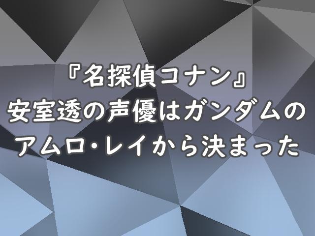 『名探偵コナン』安室透の声優はガンダムのアムロ・レイから決まった