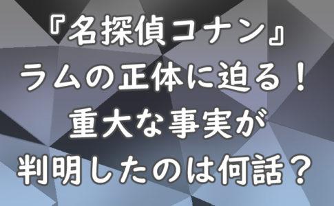 『名探偵コナン』ラムの正体に迫る!重大な事実が判明したのは何話?