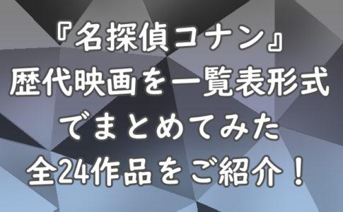 『名探偵コナン』歴代映画を一覧表形式でまとめてみた 全24作品をご紹介!