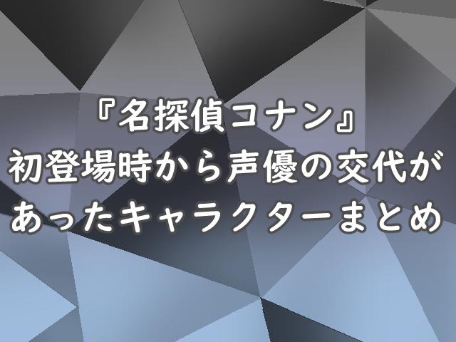 『名探偵コナン』初登場時から声優の交代があったキャラクターまとめ