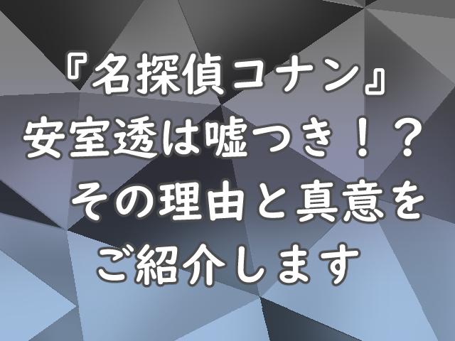 『名探偵コナン』安室透は嘘つき!? その理由と真意をご紹介します
