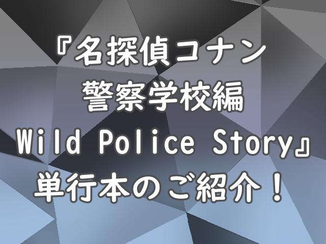 『名探偵コナン 警察学校編 Wild Police Story』単行本のご紹介!