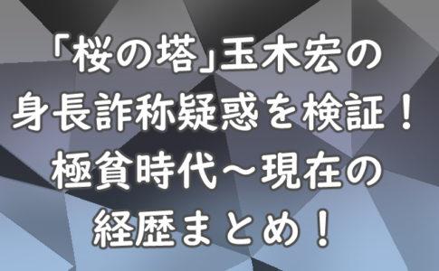 「桜の塔」玉木宏の身長詐称疑惑を検証!極貧時代〜現在の経歴まとめ!