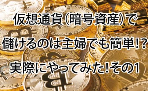 ビットコインとイーサリアム