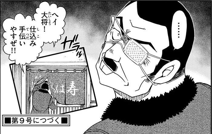 意味深に毛利探偵事務所を見上げる脇田