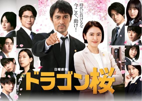 ドラマ ドラゴン桜の画像