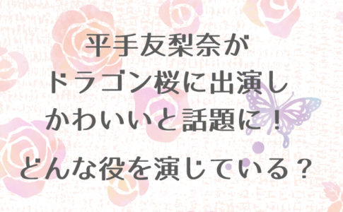 平手友梨奈がドラゴン桜に出演しかわいいと話題に!どんな役を演じている?